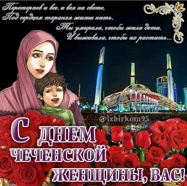 Поздравления на чеченском с днем рождения с переводом