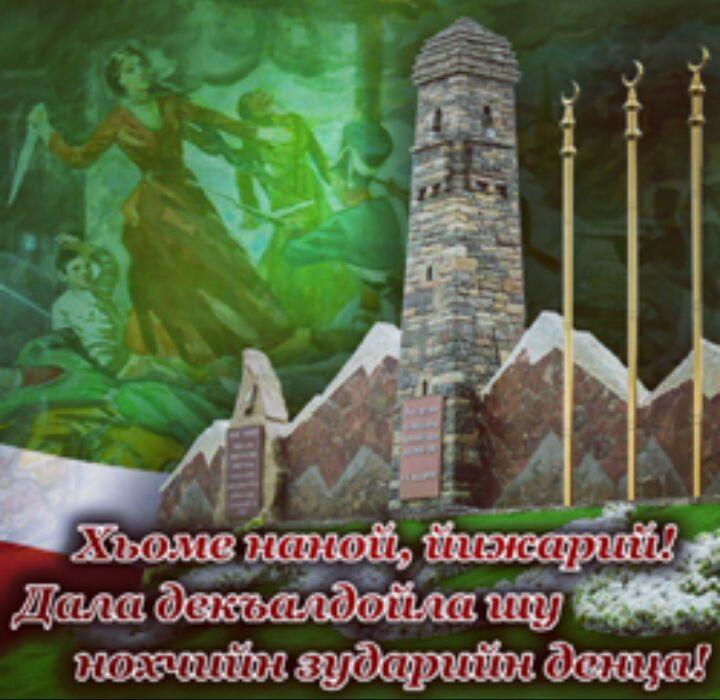 Поздравление с днем рождения чеченца