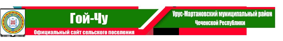 Гой-чу | Администрация Урус-Мартановского района ЧР